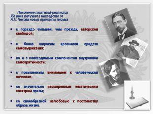 Поколение писателей-реалистов XX века получает в наследство от А.П. Чехова н