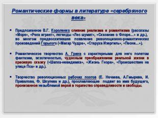 Предложенное В.Г. Короленко слияние реализма и романтизма (рассказы «Море», «