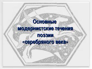 Основные модернистские течения поэзии «серебряного века»