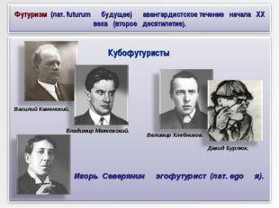 Владимир Маяковский. Давид Бурлюк. Василий Каменский. Велимир Хлебников. Игор