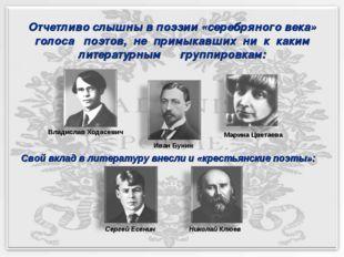 Отчетливо слышны в поэзии «серебряного века» голоса поэтов, не примыкавших ни