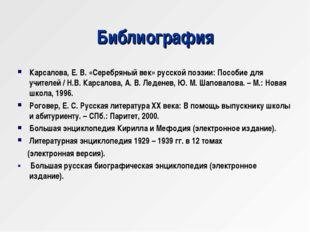 Библиография Карсалова, Е. В. «Серебряный век» русской поэзии: Пособие для уч