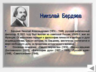 Николай Бердяев Бердяев Николай Александрович (1874 – 1948), русский религио