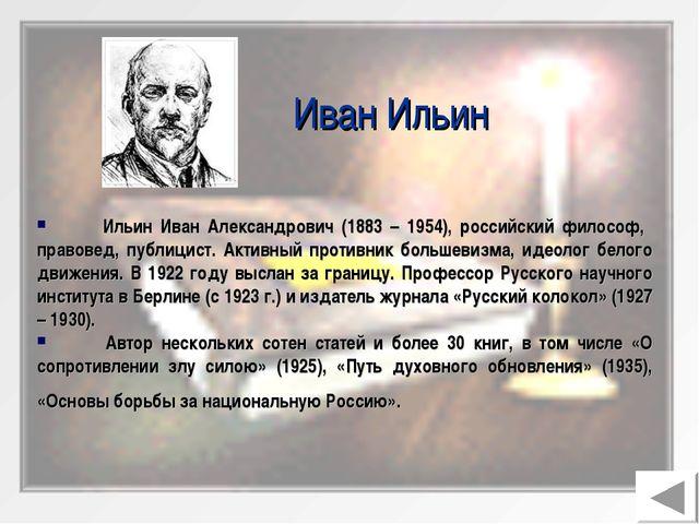 Иван Ильин Ильин Иван Александрович (1883 – 1954), российский философ, право...