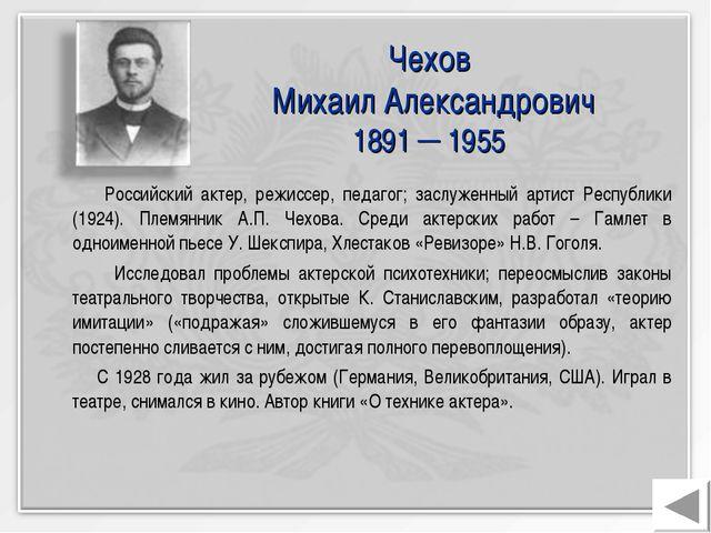 Чехов Михаил Александрович 1891 ─ 1955 Российский актер, режиссер, педагог; з...