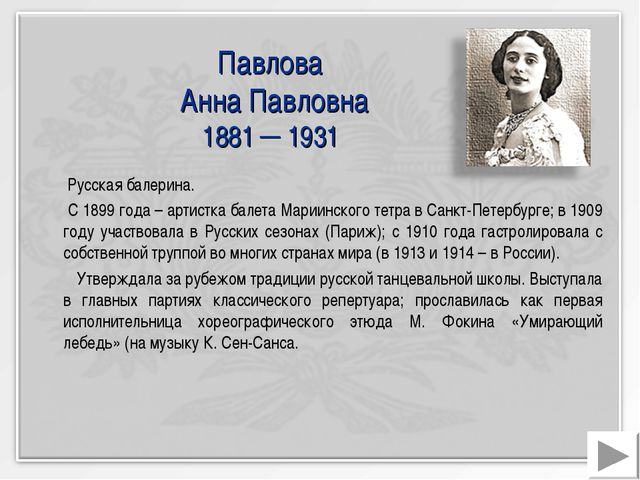 Павлова Анна Павловна 1881 ─ 1931 Русская балерина. С 1899 года – артистка ба...