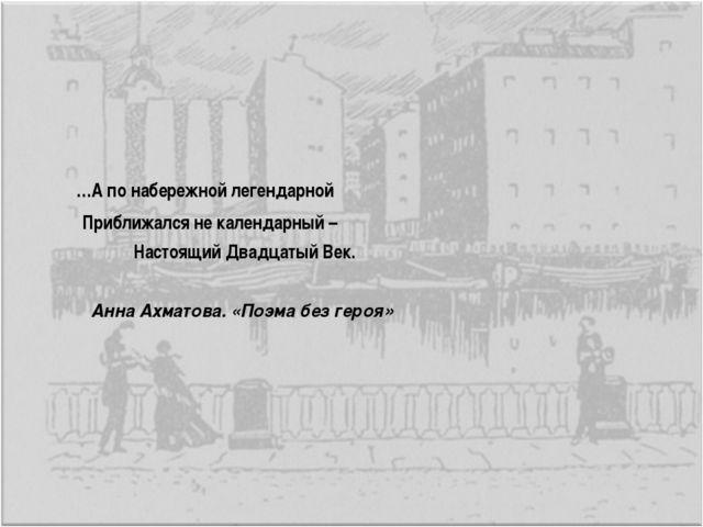 …А по набережной легендарной  Приближался не календарный –   Настоя...