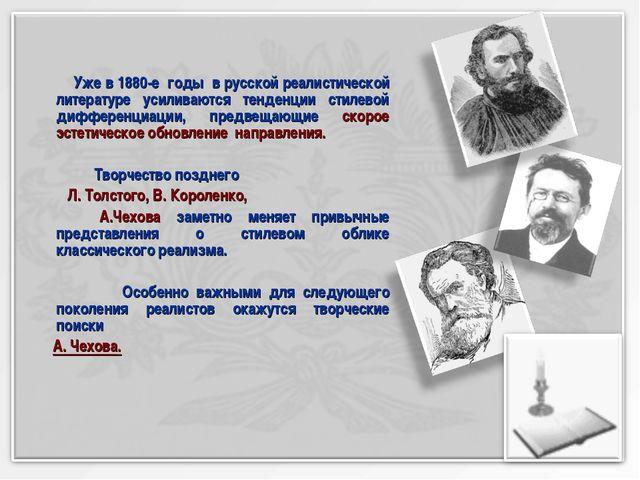 Уже в 1880-е годы в русской реалистической литературе усиливаются тенденции...