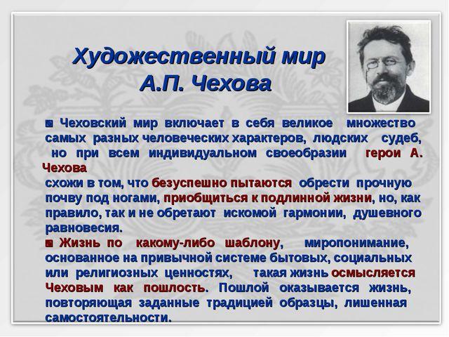 Художественный мир А.П. Чехова ◙ Чеховский мир включает в себя великое множес...