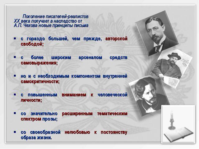 Поколение писателей-реалистов XX века получает в наследство от А.П. Чехова н...