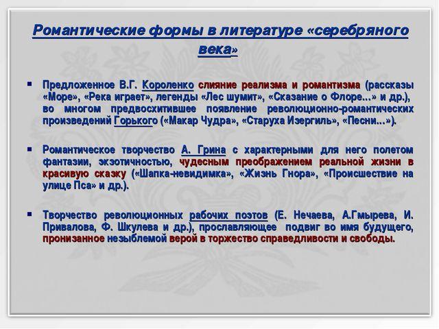 Предложенное В.Г. Короленко слияние реализма и романтизма (рассказы «Море», «...