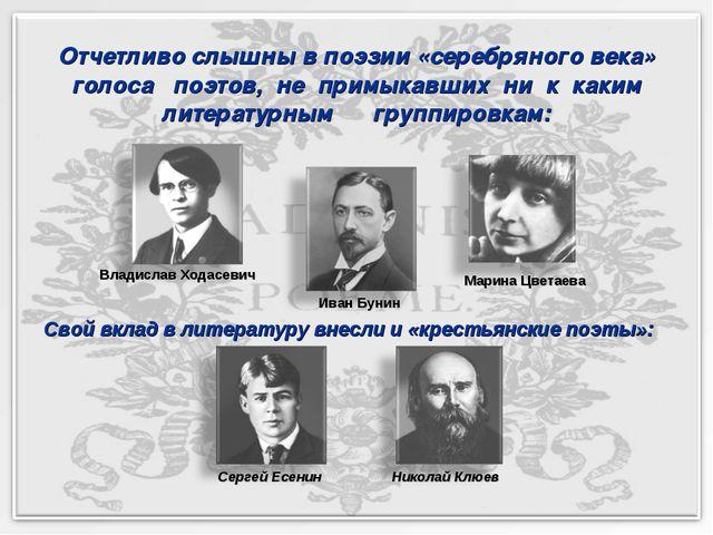 Отчетливо слышны в поэзии «серебряного века» голоса поэтов, не примыкавших ни...