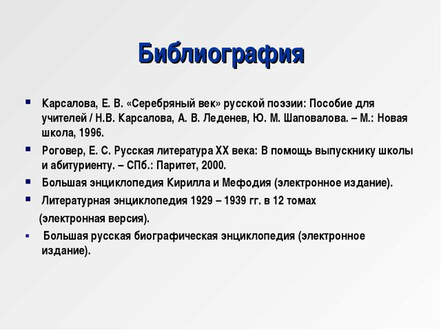 Библиография Карсалова, Е. В. «Серебряный век» русской поэзии: Пособие для уч...
