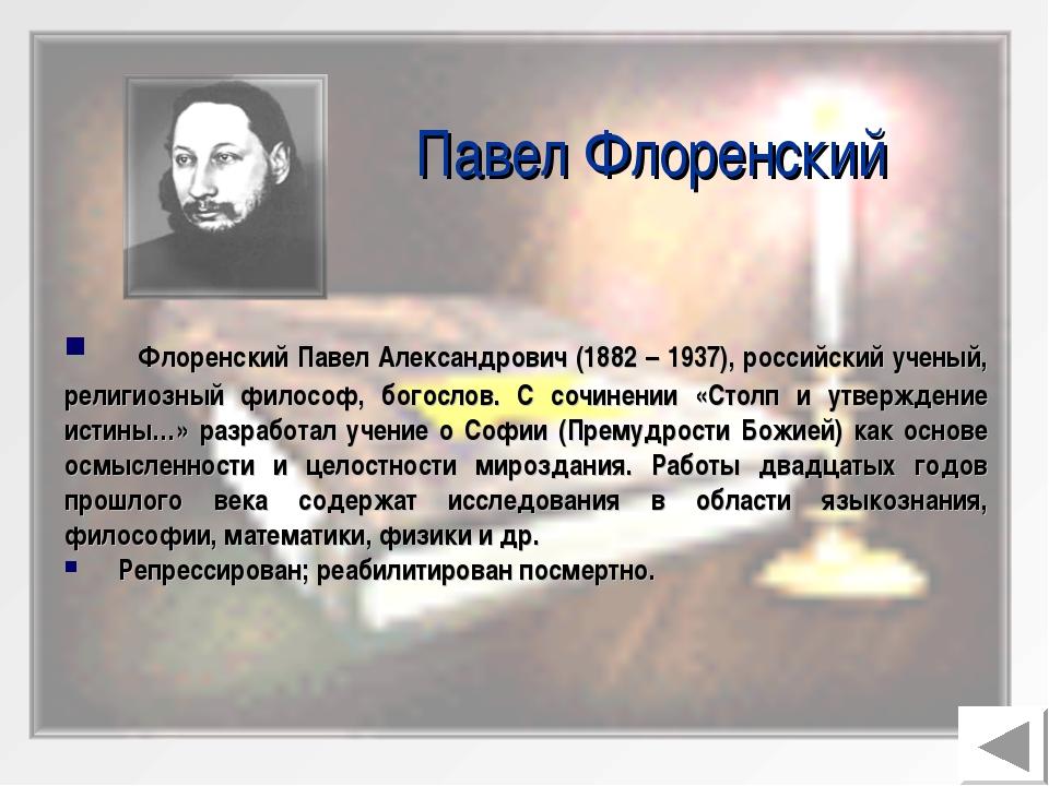 Павел Флоренский Флоренский Павел Александрович (1882 – 1937), российский уч...