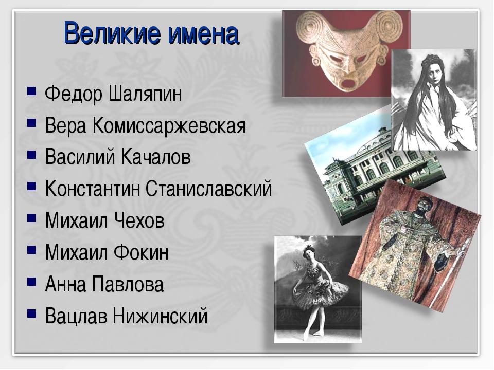 Великие имена Федор Шаляпин Вера Комиссаржевская Василий Качалов Константин С...