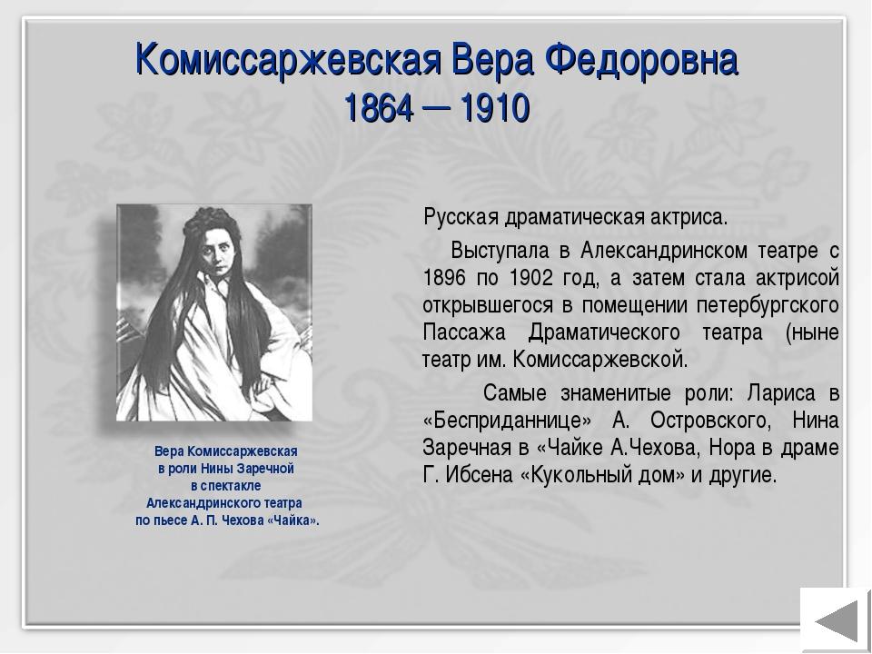 Русская драматическая актриса. Выступала в Александринском театре с 1896 по...