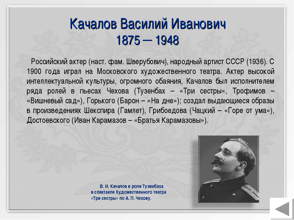 Качалов Василий Иванович 1875 ─ 1948 Российский актер (наст. фам. Шверубович)...
