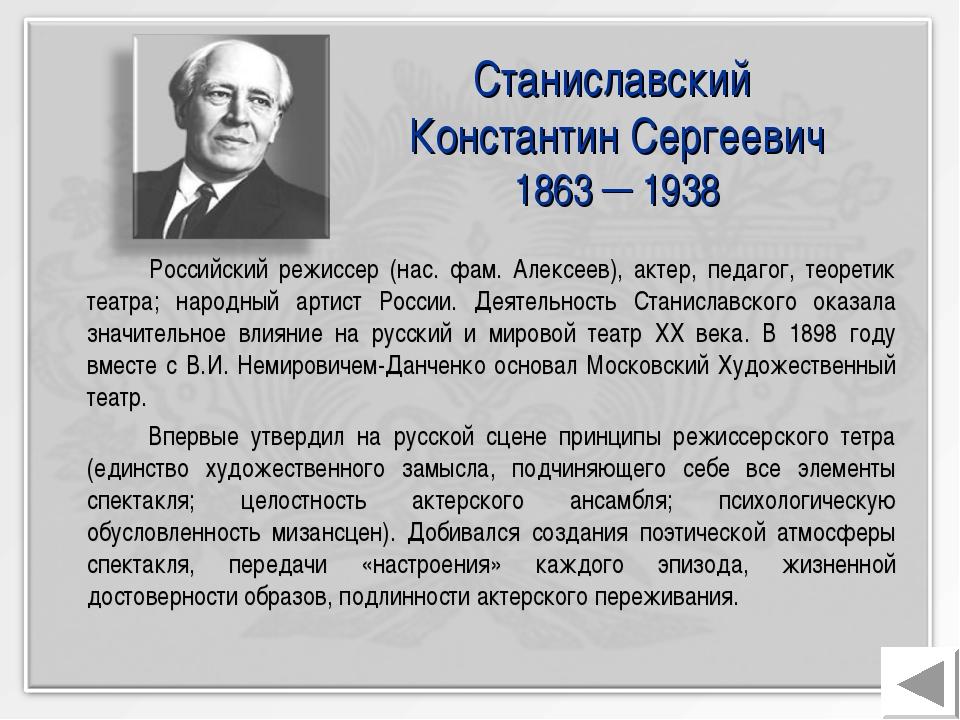 Станиславский Константин Сергеевич 1863 ─ 1938 Российский режиссер (нас. фам....