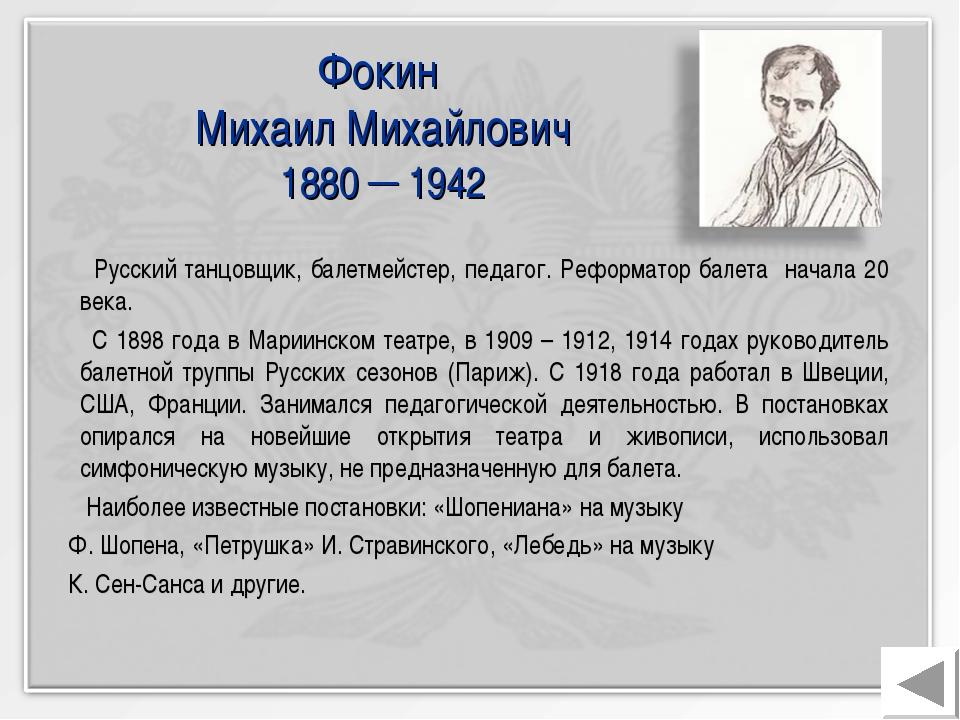 Фокин Михаил Михайлович 1880 ─ 1942 Русский танцовщик, балетмейстер, педагог....
