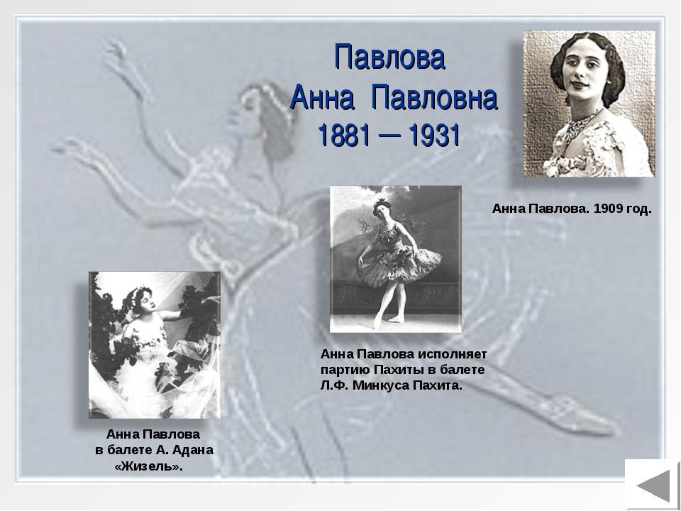 Анна Павлова. 1909 год. Анна Павлова исполняет партию Пахиты в балете Л.Ф. Ми...