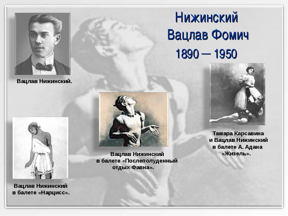 Вацлав Нижинский в балете «Послеполуденный отдых Фавна». Вацлав Нижинский в...