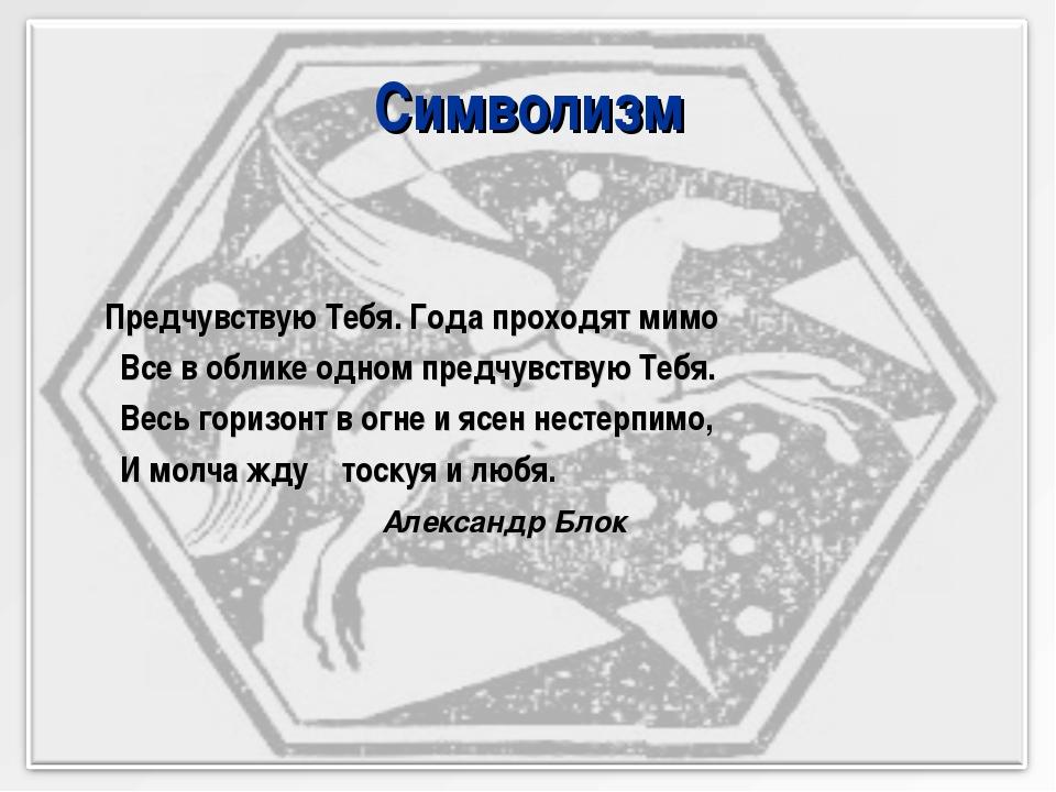 Символизм Предчувствую Тебя. Года проходят мимо ̶  Все в облике одном предчу...