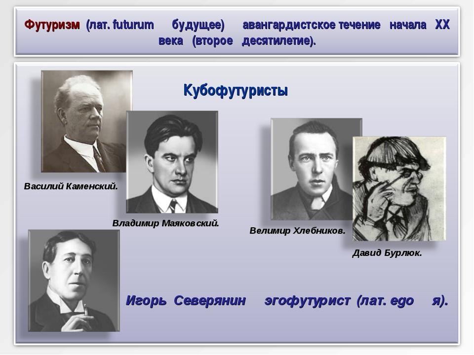 Владимир Маяковский. Давид Бурлюк. Василий Каменский. Велимир Хлебников. Игор...