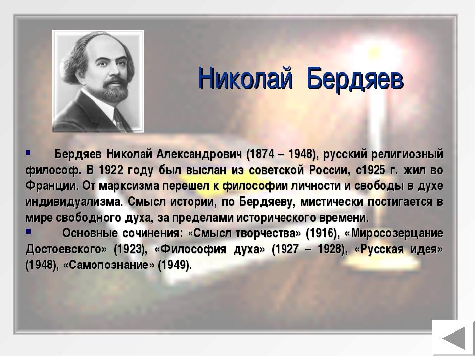 Николай Бердяев Бердяев Николай Александрович (1874 – 1948), русский религио...
