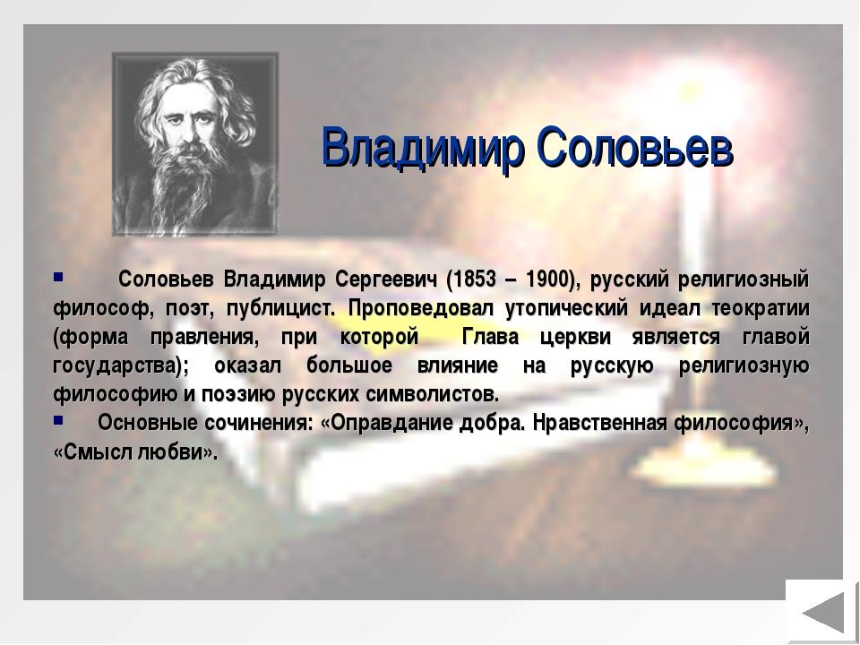 Соловьев Владимир Сергеевич (1853 – 1900), русский религиозный философ, поэт...