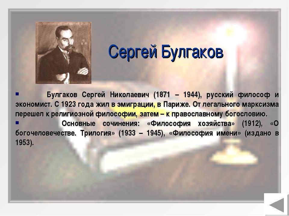 Булгаков Сергей Николаевич (1871 – 1944), русский философ и экономист. С 192...