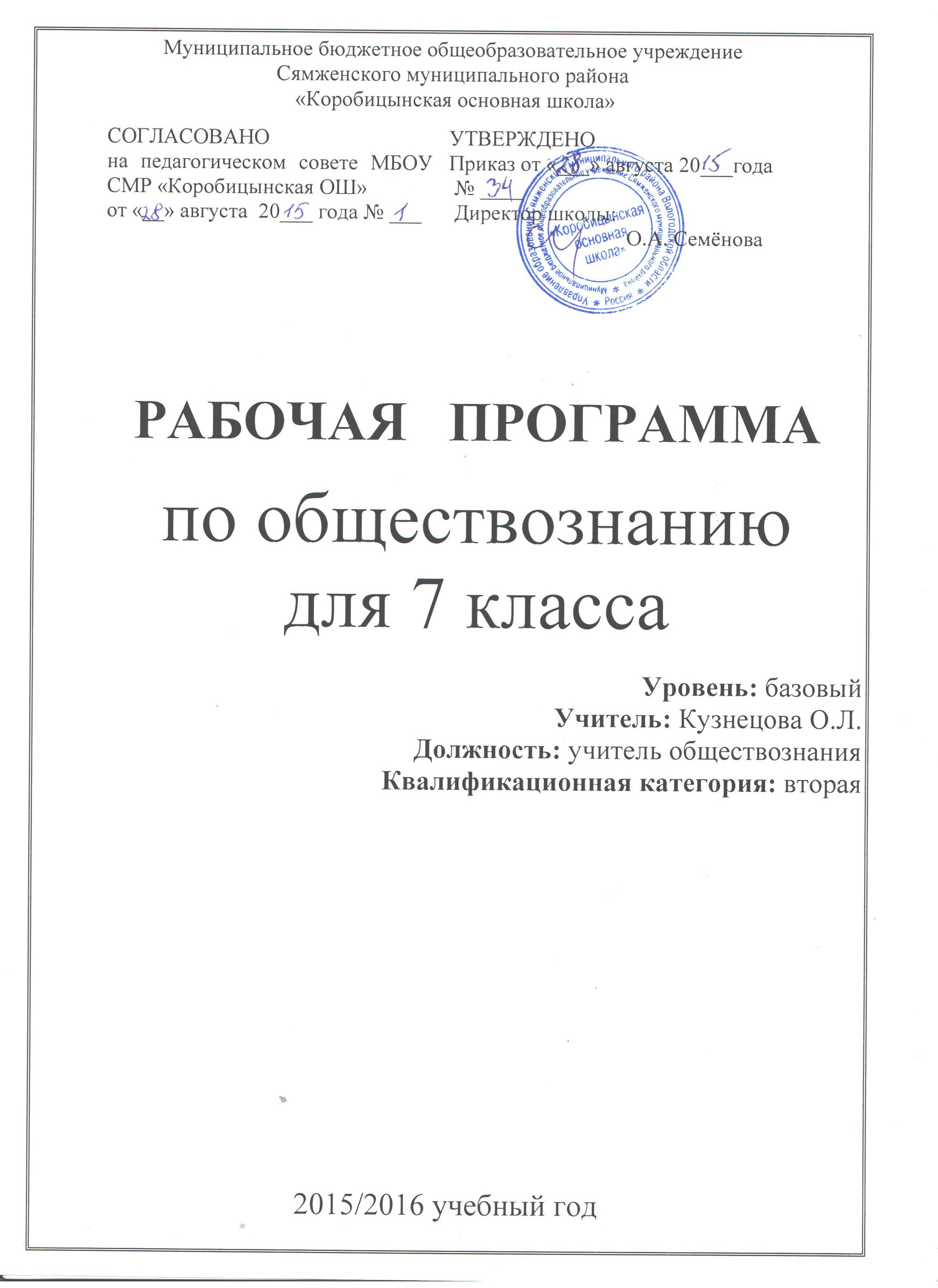 Доклад по обществознанию о лидерах 7 класс кравченко