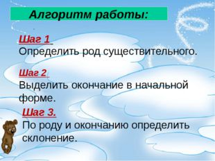 . Алгоритм работы: Шаг 1 Определить род существительного. Шаг 2 Выделить окон