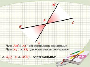 S M K C A KAS и MAC - вертикальные Лучи AM и AS – дополнительные полупрямые Л