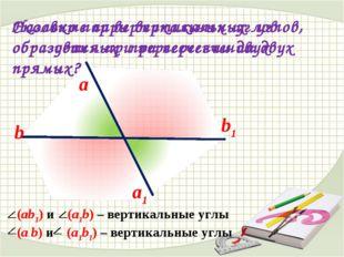 a b b1 a1 Сколько пар вертикальных углов образуется при пересечении двух прям