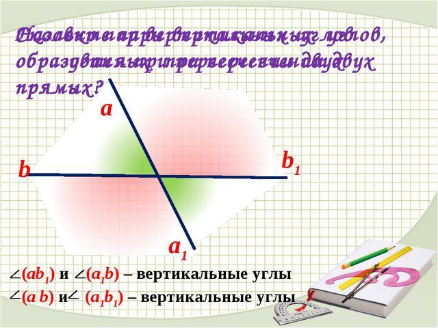a b b1 a1 Сколько пар вертикальных углов образуется при пересечении двух прям...