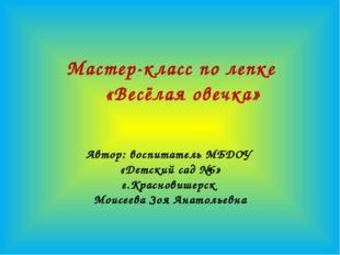 Мастер-класс по лепке «Весёлая овечка» Автор: воспитатель МБДОУ «Детский сад