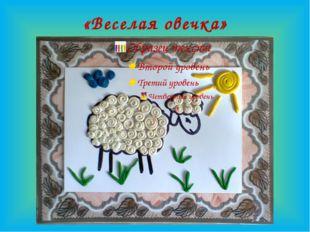 «Веселая овечка»