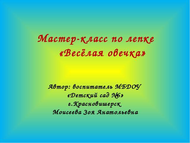 Мастер-класс по лепке «Весёлая овечка» Автор: воспитатель МБДОУ «Детский сад...