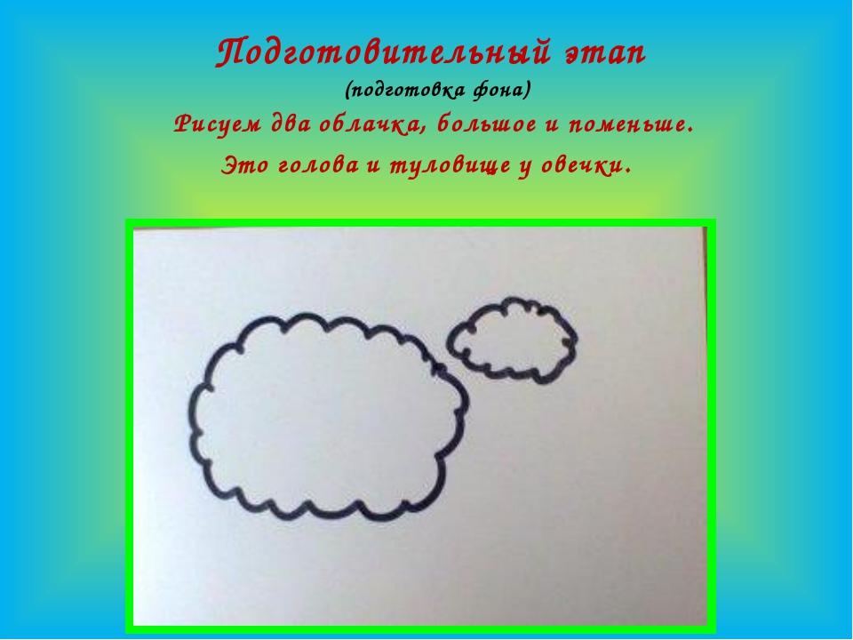 Подготовительный этап (подготовка фона) Рисуем два облачка, большое и поменьш...