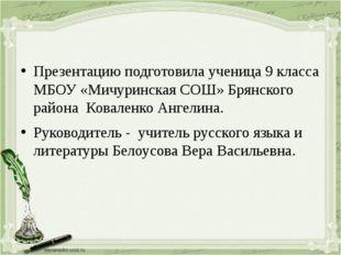 Презентацию подготовила ученица 9 класса МБОУ «Мичуринская СОШ» Брянского ра
