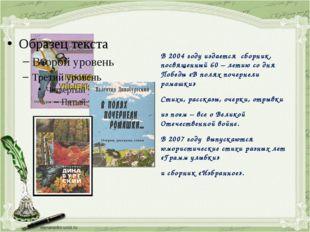 В 2004 году издается сборник, посвященный 60 – летию со дня Победы «В полях