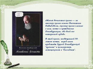 «Магия вечности» книга — не столько книга самого Валентина Давыдовича, сколь