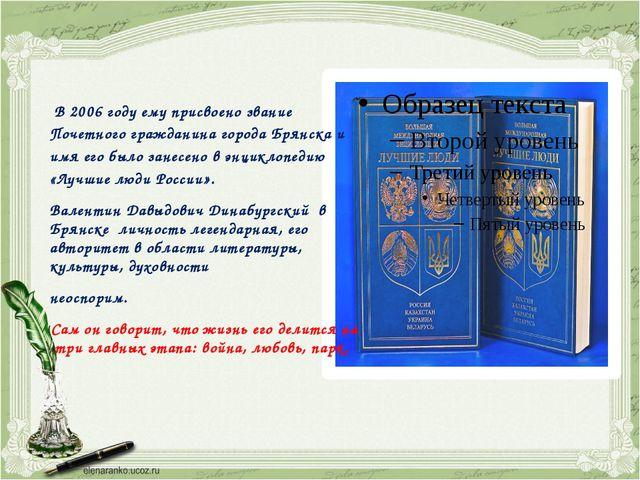 В 2006 году ему присвоено звание Почетного гражданина города Брянска и имя е...
