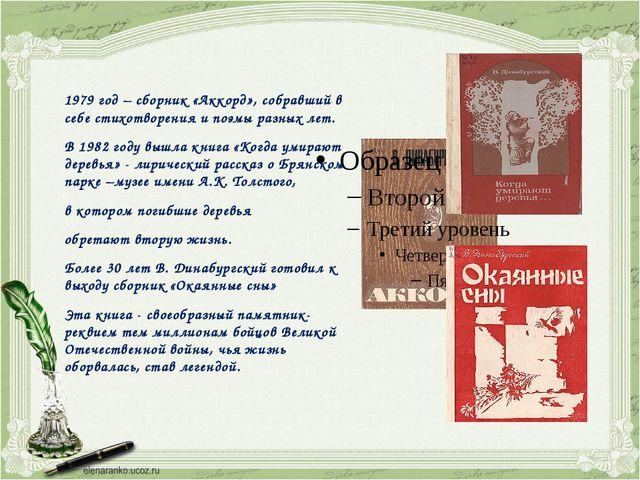 1979 год – сборник «Аккорд», собравший в себе стихотворения и поэмы разных л...