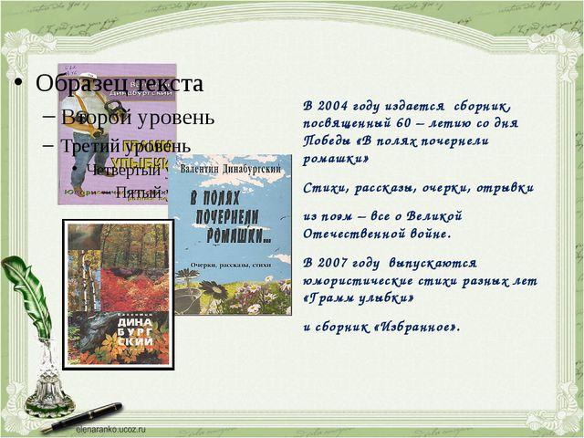 В 2004 году издается сборник, посвященный 60 – летию со дня Победы «В полях...