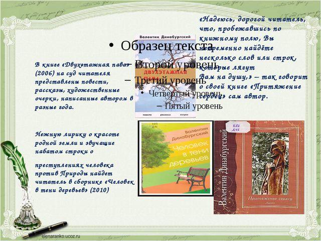 В книге «Двухэтажная пава» (2006) на суд читателя представлены повести, расс...