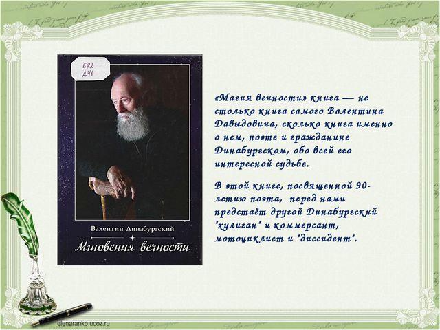 «Магия вечности» книга — не столько книга самого Валентина Давыдовича, сколь...