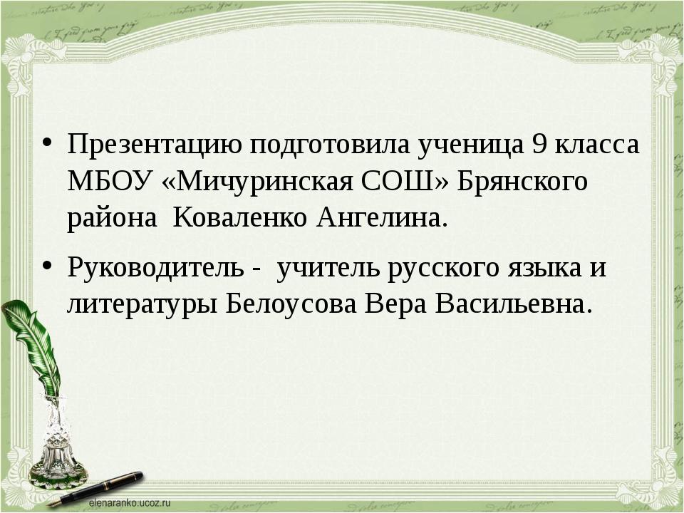Презентацию подготовила ученица 9 класса МБОУ «Мичуринская СОШ» Брянского ра...