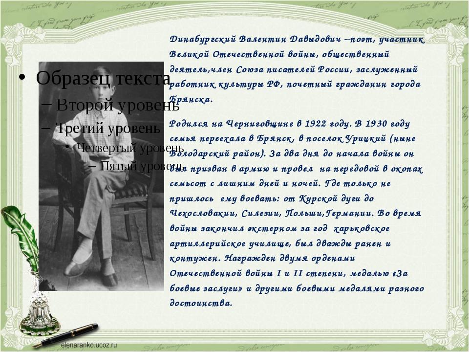 Динабургский Валентин Давыдович –поэт, участник Великой Отечественной войны,...