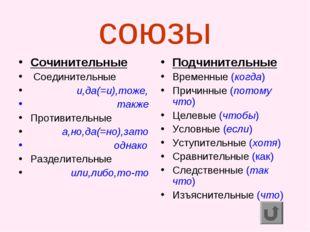 союзы Сочинительные Соединительные и,да(=и),тоже, также Противительные а,но,д